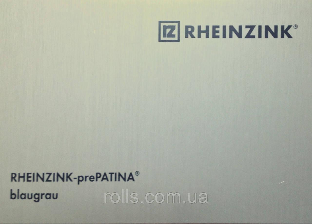 Плоский лист Rheinzink prePatina blaugrau, 0,8мм, 1000*2000мм, Цинк-титан серо-голубой вальцованный