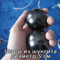 Шунгитовые шары здоровья. диаметр 50мм.-за 1 шт.