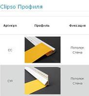 Профиль Clipso CC CW продажа дилерам
