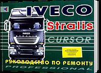 Книга / Руководство по ремонту IVECO STRALIS - CURSOR 10, CURSOR 13 | Терция (Санкт-Петербург) ()