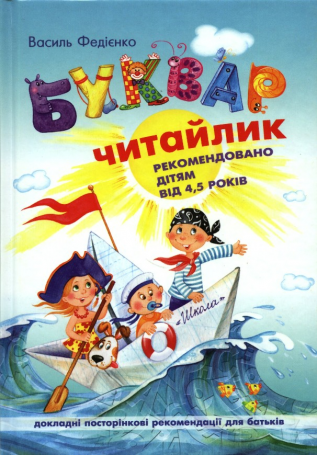 Буквар Читайлик Василь Федієнко А5