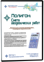 Полигон: Смета геодезических работ 1.0.2.5 (Программный центр «Помощь образованию»)