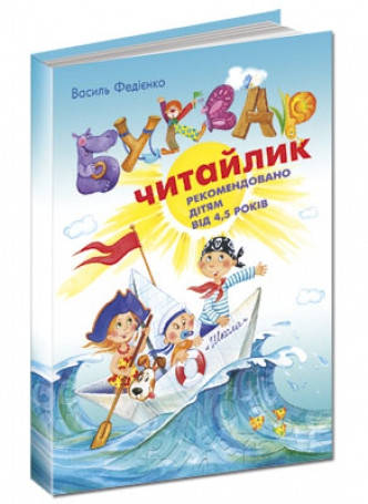 Буквар читайлик  Федієнко Василь А4, фото 2