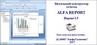 SDK конструктор отчетов AlfaReport 1.5 (Альфа-Галактика)