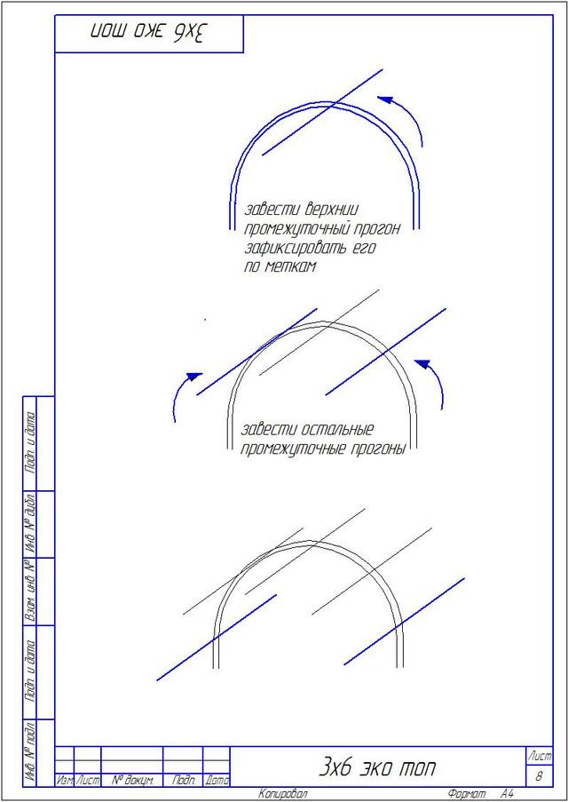 сборочные чертежи теплицы