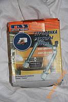 Стремянка рессоры Газель вн. L=130 мм с гайками в упаковки ЛЮКС (пр-во Украина)