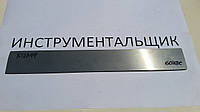 Заготовка для ножа сталь Х12МФ 250х36-37х4,1-4,3 мм термообработка (60 HRC) шлифовка