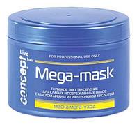 Concept Маска мега-уход для слабых и поврежденных волос - Mega-mask 500 мл