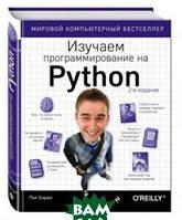 Бэрри Пол Изучаем программирование на Python
