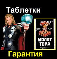 Молот Тора капли форум таблетки для повышения потенции отзывы врачей Капли Таблетки -100 %  Киев