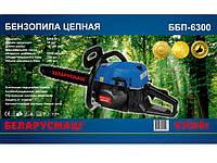 Бензопила Беларусмаш ББП-6300 (праймер, лёгкий пуск, 2 шина, 2 цепь)