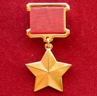 Медаль Золотая Звезда ГЕРОЙ СОВЕТСКОГО СОЮЗА, ГСС