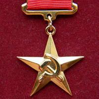 Золота медаль Серп и Молот ГЕРОЙ СОЦИАЛИСТИЧЕСКОГО ТРУДА