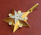Звезда Маршала Советского Союза (МАРШАЛЬСКАЯ ЗВЕЗДА), фото 2