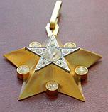Звезда Маршала Советского Союза (МАРШАЛЬСКАЯ ЗВЕЗДА), фото 3