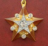 Звезда Маршала Советского Союза (МАРШАЛЬСКАЯ ЗВЕЗДА), фото 4