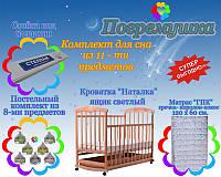 """Детский комплект для сна из 11 предметов: Кровать-""""Наталка"""" ящик светлый-8-ГПК"""