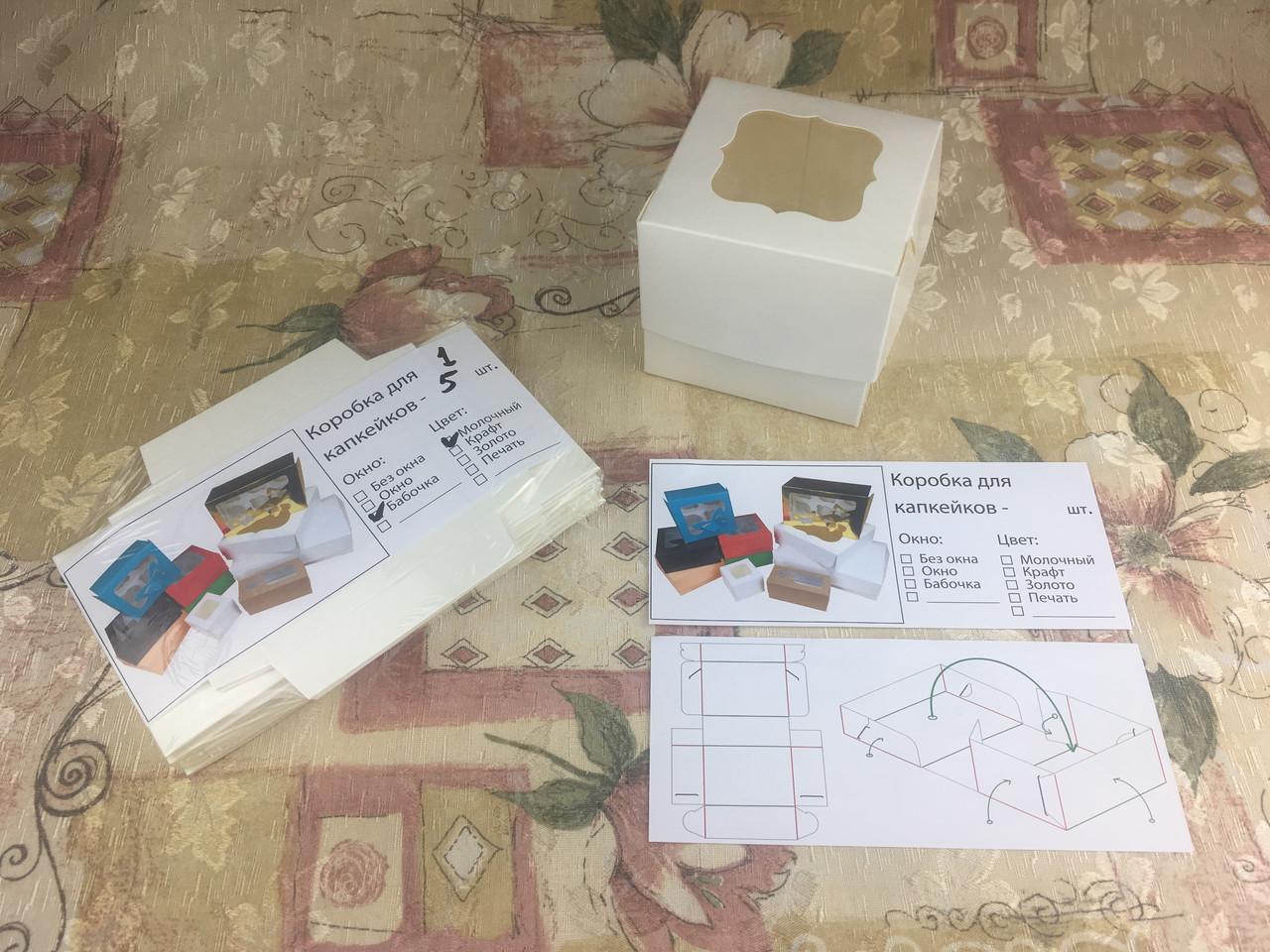 Коробка для 1-ого кекса / 100х100х90 мм / Молочн / окно-обычн