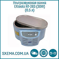 Ультразвукова ванна EXtools NT-283 0,5 л (30W)