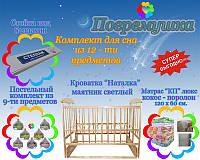 """Детский комплект для сна из 12 предметов c Кроватью """"Наталка"""" маятник светлый-9- КП Люкс"""