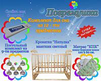 """Детский комплект для сна из 12 предметов c Кроватью """"Наталка"""" маятник светлый-9- КПК"""