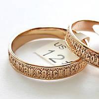 Кольцо xuping 16,18,19р. спаси и сохрани 148254