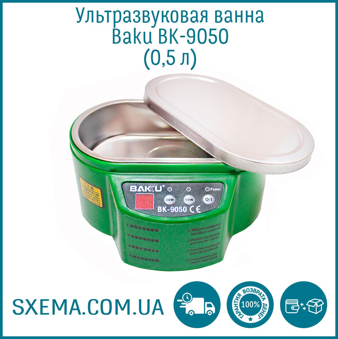 Ультразвуковая ванна BAKU BK9050 Два режима работы, металлическая крышка