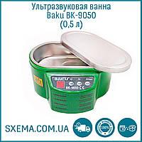 Ультразвуковая ванна BAKU BK9050 Два режима работы, металлическая крышка, фото 1