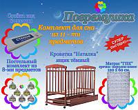 """Детский комплект для сна из 11 предметов: Кровать-""""Наталка"""" ящик темный-8-ГПК"""