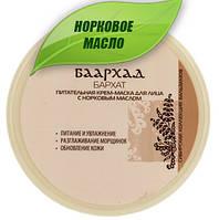Баархад (Бархат) Питательная крем-маска для лица с норковым маслом 100 мл.