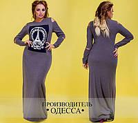 Осеннее платье в пол из теплого трикотажа большого размера ( р 50-60 )