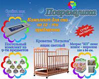 """Детский комплект для сна из 12 предметов c Кроватью """"Наталка"""" ящик светлый-9- КП Люкс"""