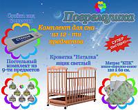 """Детский комплект для сна из 12 предметов c Кроватью """"Наталка"""" ящик светлый-9- КПК"""