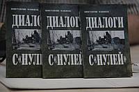 Книга   Диалоги с нулей   Константин Машовец
