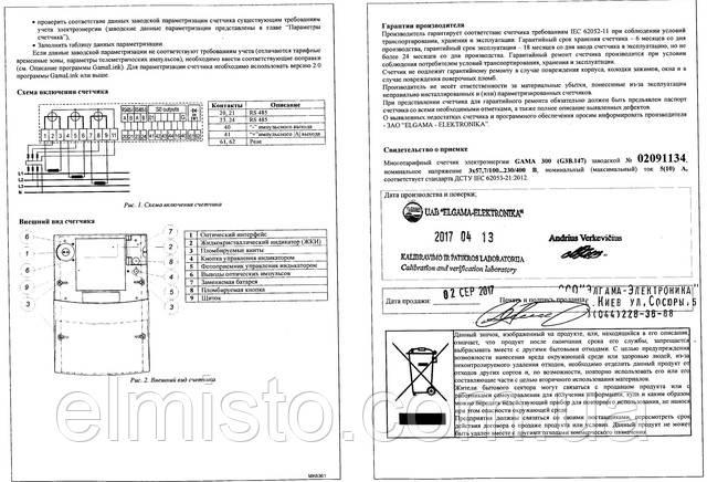 Паспорт счетчика электроэнергииElgama-ElektronikaGAMA 300 G3B 141.330.F17
