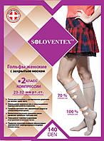Гольфы компрессионные женские, закрытый носок, кружевной резинкой с силиконом, 2 класс компрессии, 140 DEN