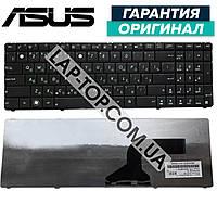 Клавиатура для ноутбука ASUS N71Jq