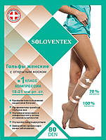 Гольфы компрессионные женские, с кружевной резинкой и силиконом,открытый носок,1 кл.компрессии, 80 DEN