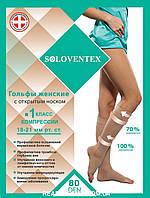 Гольфы компрессионные женские, с открытым носком, 1 класс компрессии, 80 DEN. Арт. 110-1