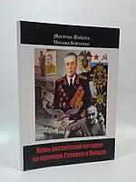 Войтенко Ложь российской истории на примере Головко и Пикуля