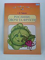Грамота ДНЗ Рослини овочі та фрукти навчальний посібібник для дітей дошкільного віку Товкач