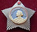 ОРДЕН СУВОРОВА I СТ., фото 2