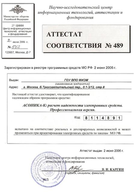 Программный комплекс АСОНИКА-К