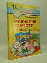Навчання грамоти 1 клас Вашуленко Освіта