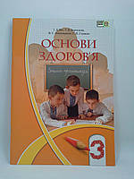 Алатон Робочий зошит Основи здоровя 3 клас Зошит практикум Бех Воронцов