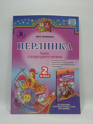 Перлинка 2 клас Літературне читання Науменко Генеза, фото 2
