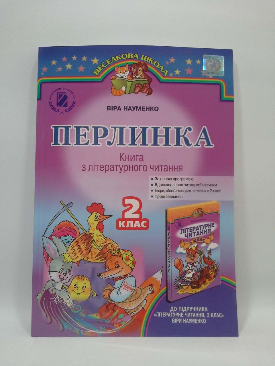 Перлинка 2 клас Літературне читання Науменко Генеза - Буквоїд 6b888cf93bd91