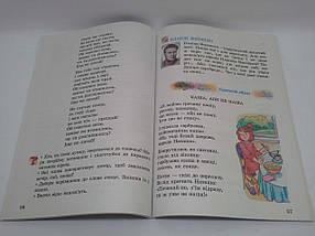 Перлинка 2 клас Літературне читання Науменко Генеза ЦНМЛ ... 3ca0b4a56c211