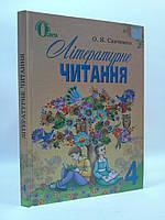 4 клас Літературне читання Савченко Освіта
