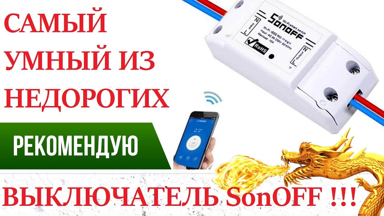WiFi выключатель Sonoff Smart Home умный дом, умная розетка, WiFi реле -  Sonoff в 5581d8aae88